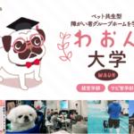 日本初!ペット共生型 障がい者グループホームを学ぶ学校「わおん大学」がいよいよ開校! 〜「わおん」参画企業を対象に2018年11月から随時開校〜